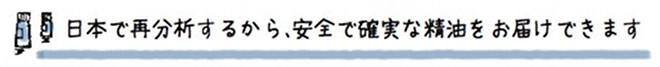 日本で再分析するから、安全で確実な精油をお届けできます
