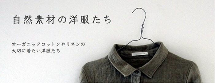 天然素材の洋服